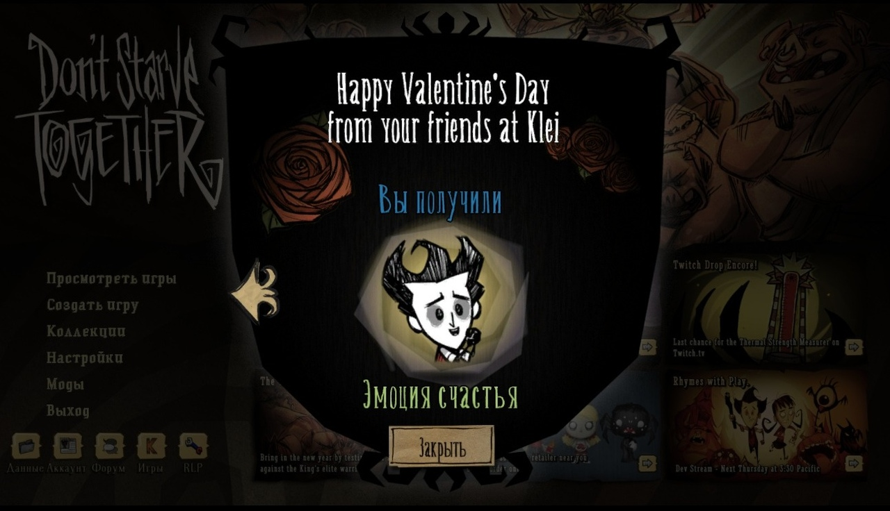 Don't Starve Together: День Валентина