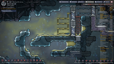 Oxygen Not Included: Лучистые трубы
