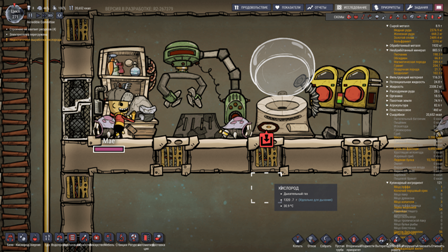 Oxygen Not Included: Ranching